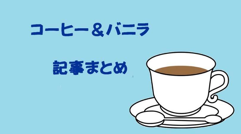 コーヒー&バニラ まとめ