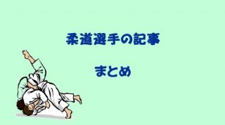 柔道選手 まとめ