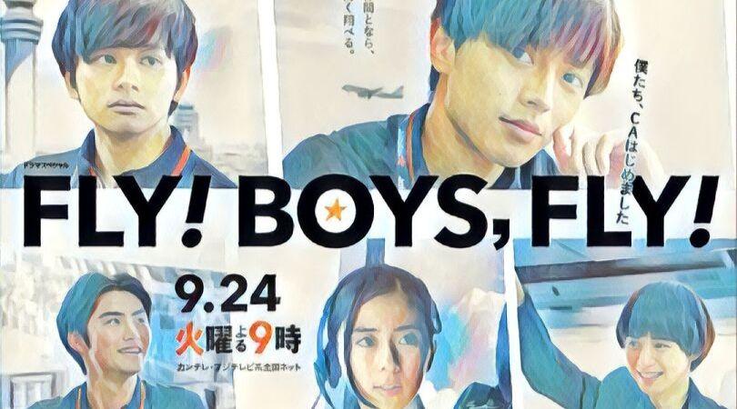 FLY!BOYS、FLY! ドラマ キャスト あらすじ 注目