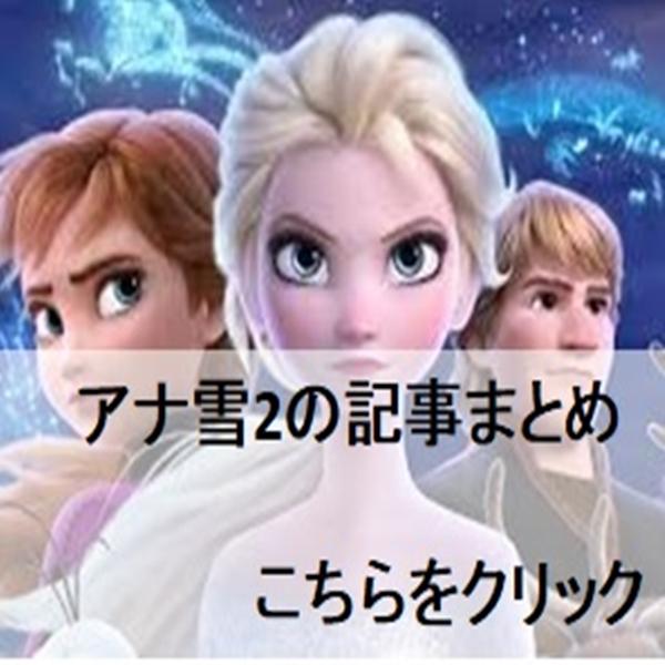 アナ雪2 記事まとめ