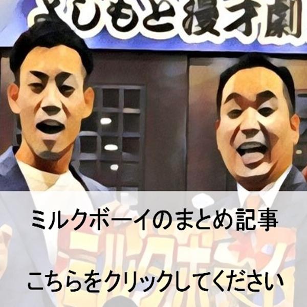 ミルクボーイ まとめ記事