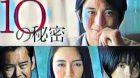 10の秘密 ネタバレ 第3話 仲間由紀恵 誘拐犯 黒幕