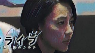 アライブ 第5話 ネタバレ 感想 薫 父 医療過誤 被害者