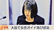 大阪府 ツアーバスガイド 40代女性 持続感染 再感染 理由 原因 なぜ