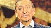 松本人志 推定総資産額 いくら 数十億円貯金 無利子 貸付け