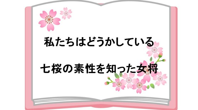 私たちはどうかしている3巻ネタバレ!七桜の素性を知った女将