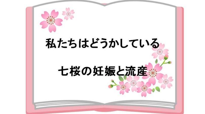 私たちはどうかしている 七桜 妊娠 流産 椿