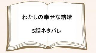 わたしの幸せな結婚 5話 ネタバレ 美世 ゆり江