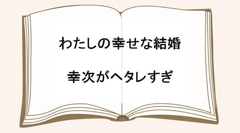 【わたしの幸せな結婚】第1話ネタバレ!辰石幸次がヘタレすぎ!