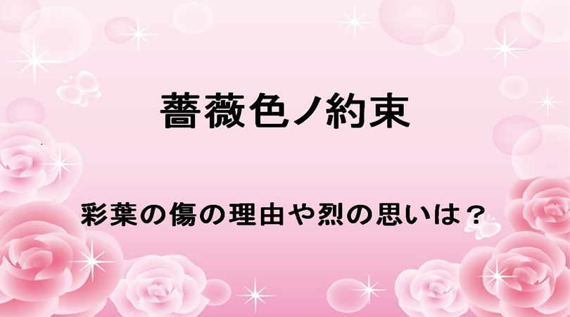 薔薇色ノ約束ネタバレ!彩葉の傷の理由や烈の思いは?
