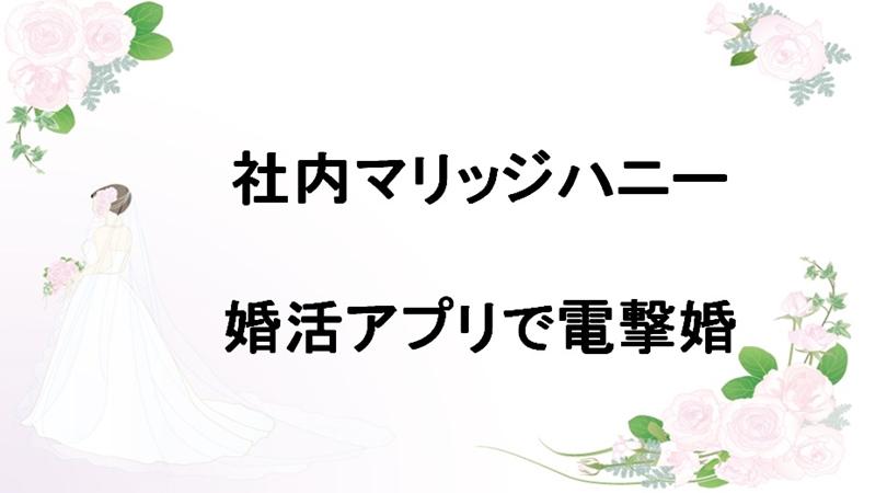 社内マリッジハニー1巻ネタバレ!婚約破棄から婚活アプリで電撃婚!
