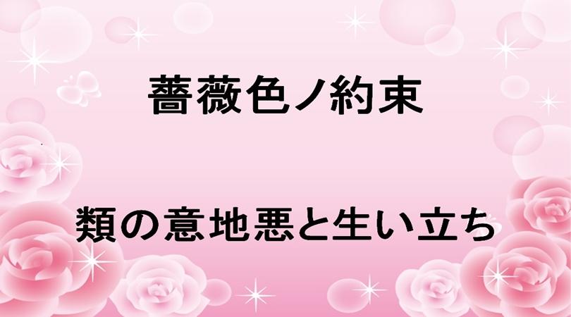薔薇色ノ約束
