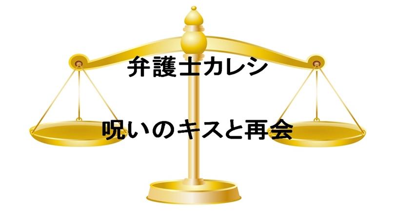 弁護士カレシ