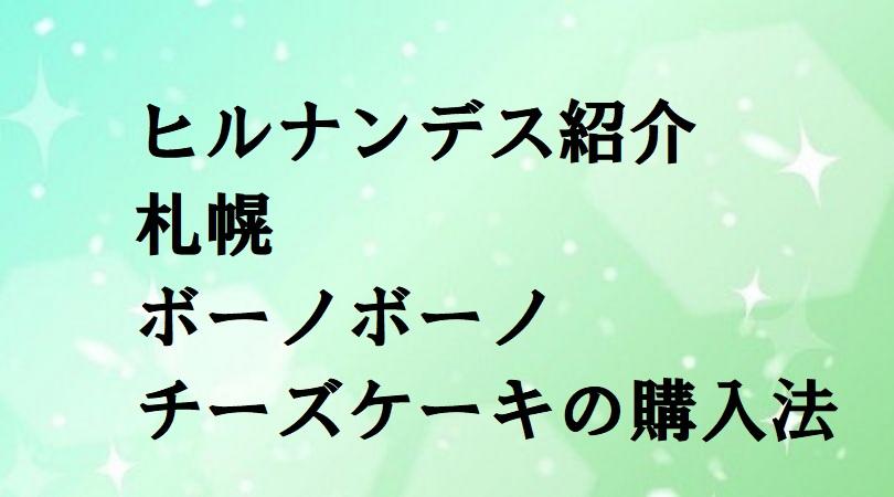 ヒルナンデス 札幌 ボーノボーノ チーズケーキ 購入方法