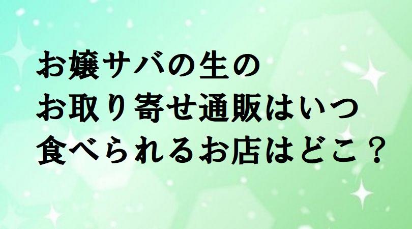 代 ヨコヤマ 北海道物産展 人気 ご当地 グルメ お取り寄せ 方法