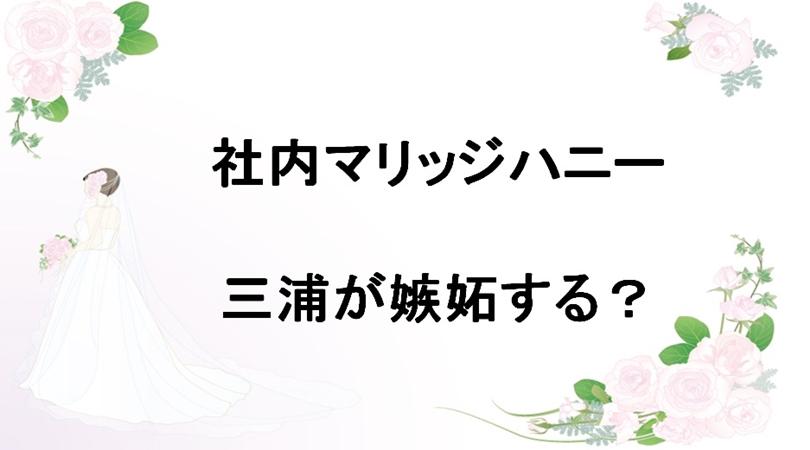 社内マリッジハニー5巻ネタバレ!三浦が嫉妬する?